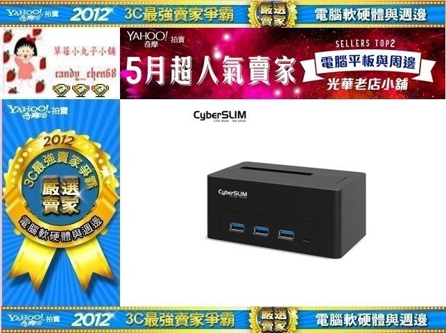 【35年連鎖老店】CyberSLIM S1-U3H 6G USB3.0 Hub高速硬碟外接盒有發票/保固一年/