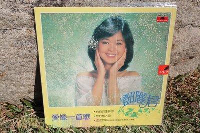 鄧麗君 愛像一首歌 Polydor 黑膠