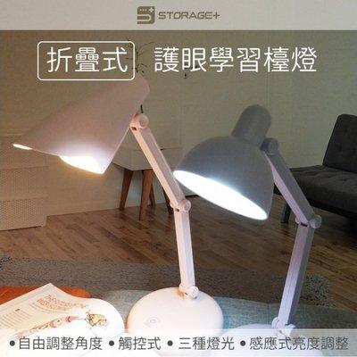 新春特價 摺疊LED檯燈 觸控檯燈 三段色溫 USB 充電 立燈 學生閱讀燈 護眼燈 小夜燈 桌燈 床頭燈 辦公檯燈