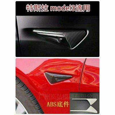 (現貨台灣寄) 特斯拉 Telsa model3 葉子板 攝像頭罩貼 ABS 水轉印 碳纖維 改裝配件裝