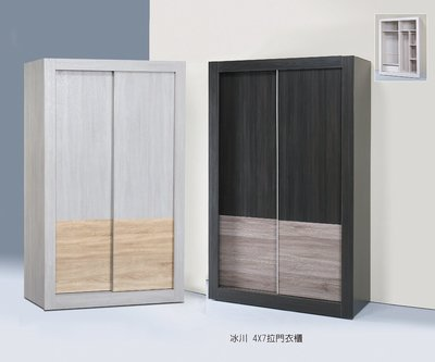 【南洋風休閒傢俱】精選時尚衣櫥 衣櫃 置物櫃 拉門櫃 造型櫃設計櫃-冰川雙色黑天鵝梧桐4*7尺拉門衣櫃 CY44-47
