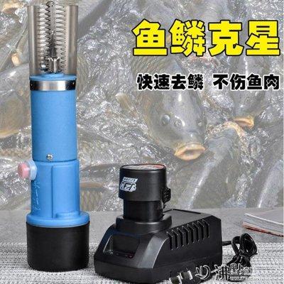 充電式電動刮魚鱗機魚鱗刨刮鱗器商用全自...