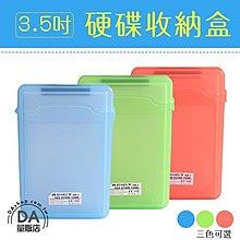 3.5吋 硬碟盒 硬碟保護盒 免螺絲 多色可選 透明保護盒 塑膠硬殼 防塵 防潮 防震 防靜電 SATA IDE