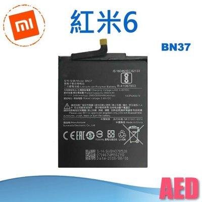 ⏪ AED ⏩ MIUI 紅米6 BN37 電池 全新品 手機電池 手機維修