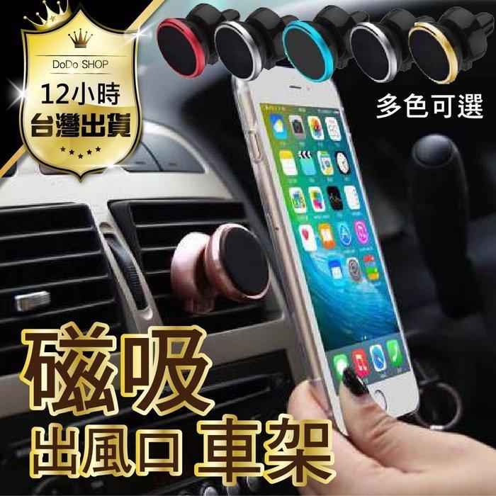 免運 強力磁吸 手機架 3M貼片 車用支架 汽車手機支架 手機車架 手機支架 車架 汽車手機架 車用手機支架 車用手機架