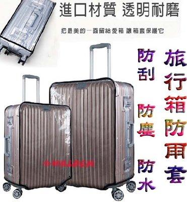 《葳爾登》旅行箱套【全防水pvc 】行李箱收納袋登機箱旅行箱雨罩防刮套【套上依然可行走】透明防塵套66101小號S號