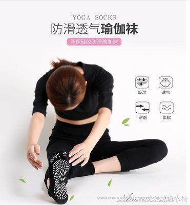 瑜伽襪子防滑專業女五指襪瑜珈襪冬季瑜伽用品運動健身襪子