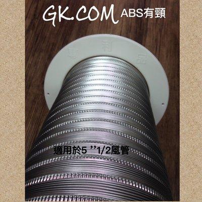 《GK.COM》抽油煙機用配件鋁風管ABS有頸內牆修飾蓋板 $95