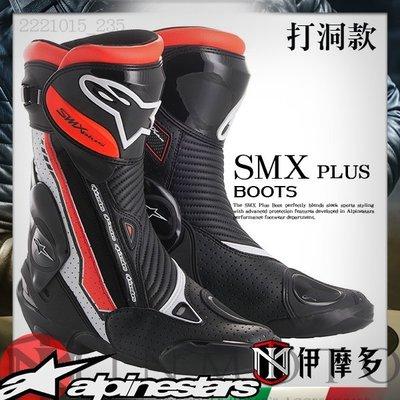 伊摩多※義大利ALPINESTARS SMX PLUS 防摔賽車靴 高筒 打孔透氣。黑紅2221015_235 A星