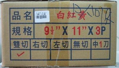 【偉祥數位科技】9.5X11X3P 白紅黃 中一刀 連續報表紙 ~ 另有各種規格報表紙