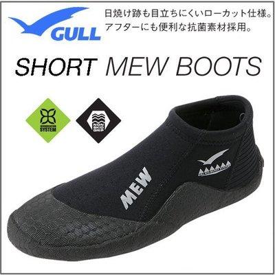 【Water Pro水上運動用品】{GULL}-Short MEW Boots 船潛用 套腳蛙鞋專用 套鞋 防滑鞋