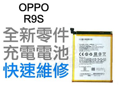 OPPO R9S 全新電池 無法充電 電池膨脹 更換電池 專業維修【台中恐龍電玩】