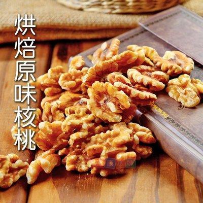 手工烘焙原味核桃250g 每包190元起 [TW00039] 健康本味