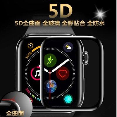 Apple Watch 5D頂級 玻璃貼 保護貼 滿版全膠  40mm 44mm 4代AppleWatch 防水 全曲面