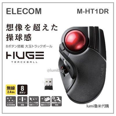 ~ ~ ELECOM HUGE 光學 無線 超大 軌跡球 滑鼠 八鍵 低反發 減輕負擔 黑