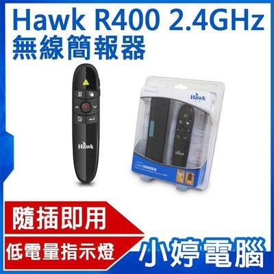 【小婷電腦*簡報】全新 Hawk R400 2.4GHz 無線簡報器 低電量指示燈 一鍵切換 使用方便