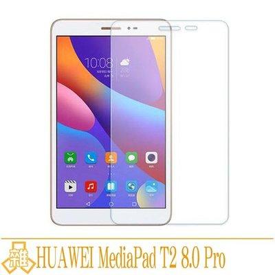 3C雜貨-HUAWEI MediaPad T2 8.0 Pro 鋼化玻璃保護貼 鋼化膜 玻璃貼 鋼化貼 鋼化保護 8吋