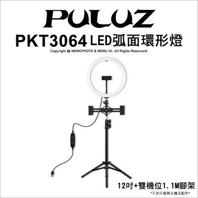 【薪創光華】胖牛PKT3064 LED弧面環形補光燈12吋附1.1M三腳架 可雙機 直播 補光 高顯色燈