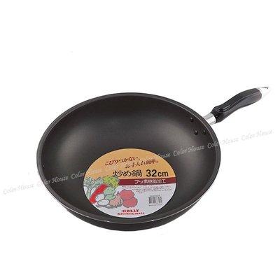 § Color House § HOLLY 32cm蜂巢炒鍋(CK00332) 料理鍋 調理鍋 不沾平底鍋