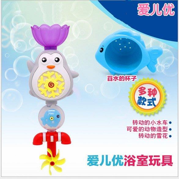 【阿LIN】904125 愛兒優浴室玩具 兒童寶寶 浴室洗澡 沖涼 戲水玩具 水車轉轉樂 螃蟹 企鵝跨境