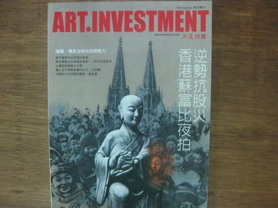 【愛悅二手書坊 04-14】ART.INVESTMENT  2008 September 試刊號11