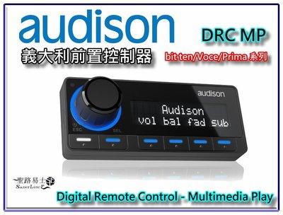 (桃園 聖路易士) 義大利 audison DRC MP 前置控制器 bit ten/Voce/Prima系列使用