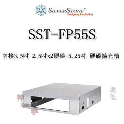 【神宇】銀欣 SilverStone SST-FP55S 內接3.5吋 2.5吋x2硬碟 銀色 5.25吋 硬碟擴充槽