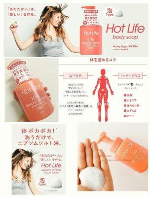 日本Hot Life 鎂鹽溫感美肌泡沬沐浴慕絲
