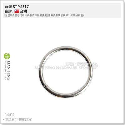 【工具屋】*含稅* 白鐵 ST YS317 22×200 內徑200mm 圓環 圓圈環 不鏽鋼環 白鐵環 拉環 吊環單槓