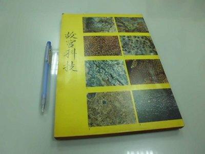 6980銤:A8-1cd☆1976年初版『故宮科技』《國立故宮博物院印》