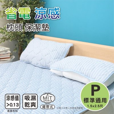 保潔墊 枕頭墊 好清洗 透氣 舒適 (省電涼感枕頭保潔墊-2入) 枕頭保潔墊 平面式  i-HOME愛雜貨