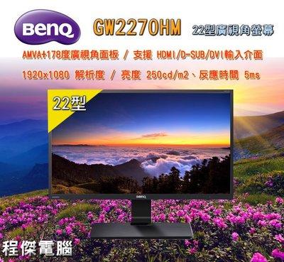『高雄程傑電腦』BenQ GW2270HM 22型AMVA+三介面低藍光不閃屏液晶螢幕【實體店家】