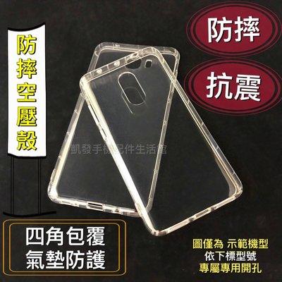 NOKIA 8.1 X7 (TA-1119) 6.18吋《防摔殼空壓殼》手機殼防撞殼透明殼氣墊殼保護殼軟殼手機套保護套 台南市
