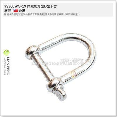 【工具屋】*含稅* YS360WO-19 白鐵加寬型D型下古 19mm 卸克 SUS30 不銹鋼 鉤扣吊環 連接鏈條吊鉤