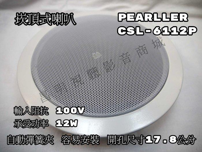 【昌明視聽】Pearller CSL 6吋天花板崁頂喇叭 輸入110V含變壓器 彈簧夾安裝容易