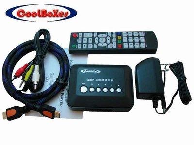 酷盒K3 RMVB播放器 支援MKV RMVB AVI MP4可當紀念品 孝親最好禮物 操作介面簡單好上手-HDMI套組