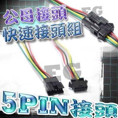 光展 公母接頭 5PIN 快速接頭組  一組兩入 帶線接頭 快拆 防呆作用 5PIN 電源延長線 七彩燈條線