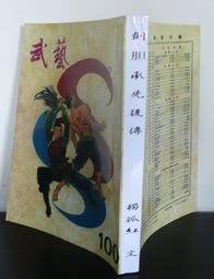 60年代自武藝雜誌拆下之武俠小說《劍胆承先後傳》作者:獨孤紅
