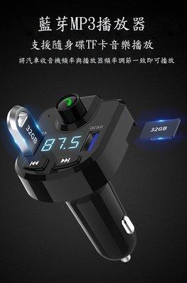 第二代QC3.0快充版雙USB汽車藍芽音樂MP3,免持手機擴音,FM對頻手機音樂播放,老車音響救星