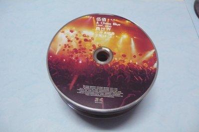紫色小館77-9-------伍佰And ChinaBlue-真世界{1999-2000}