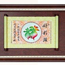 『府城畫廊-台灣工藝品』水琉璃-好彩頭-38x60-(卷軸立體裱框,高質感掛匾)-請看關於我聯繫-A10-11