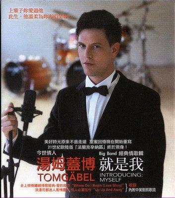 【嘟嘟音樂坊】湯姆蓋博 TOMGABEL - 就是我 Introducing-Myself  (全新未拆封/西洋)