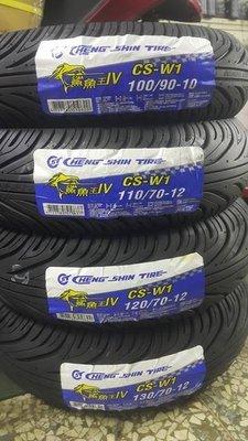 駿馬車業 正新 CS-W1 鯊魚王 4 四代 12吋系列 130/70-12 一輪1500含安裝氮氣