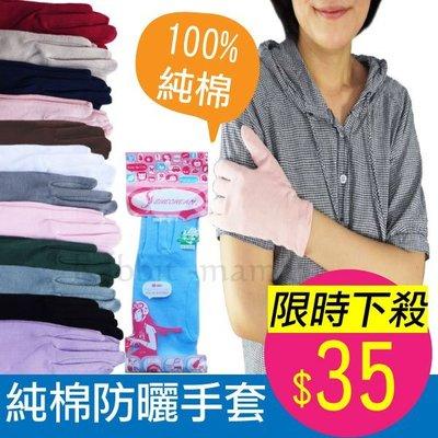 兔子媽媽/詩情純棉手套 9707 抗紫外線/防曬手套/