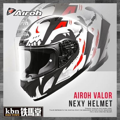 KBN☆鐵馬堂 義大利 Airoh VALOR Nexy 全罩式 輕量 進口 安全帽 AGV K3 K1 可參考