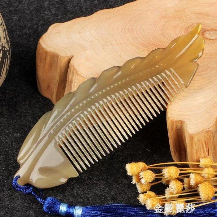 免運~天然牦牛角梳子純手工家用小號西藏按摩梳定制刻字女生日禮物  【卓越名坊】