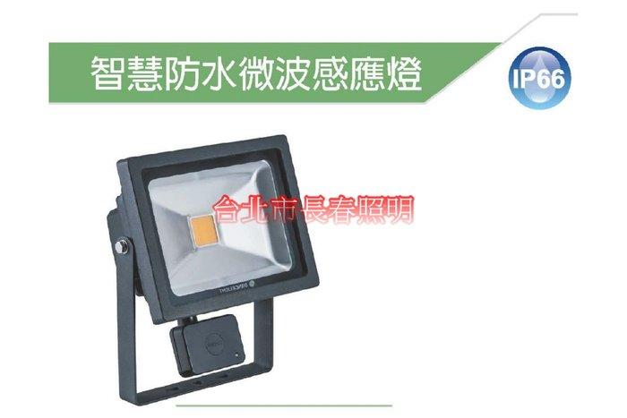台北市長春路 舞光 12W LED 微波 感應燈 戶外型 投光燈 IP65 防水防塵