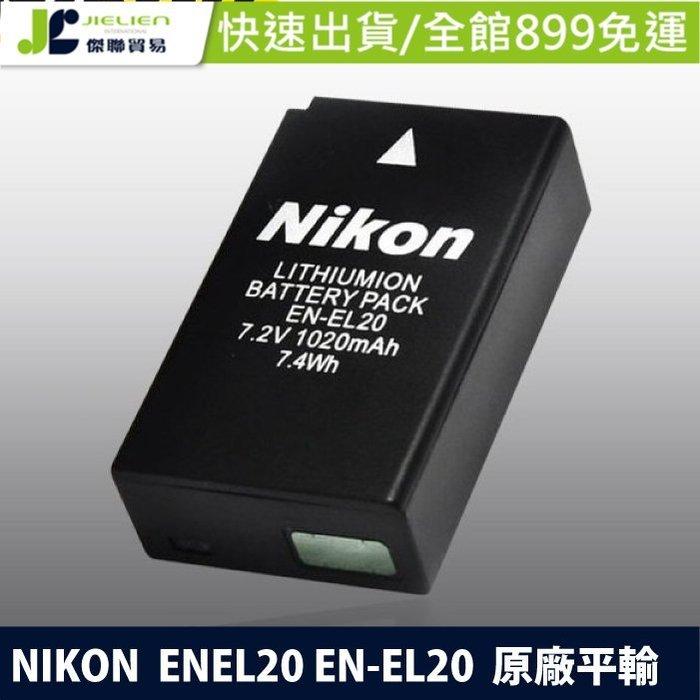 出清特價【 NIKON ENEL20  EN-EL20 電池 原廠平輸】Nikon1 J1 J2 AW1【WEL20】