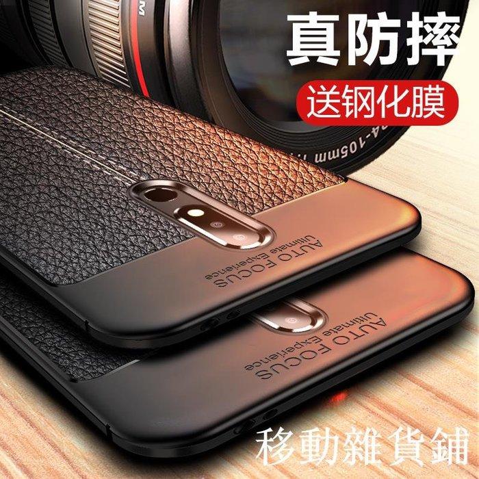 nokia手機殼 手機保護套 諾基亞X6手機殼X5全包Nokia防摔7硅膠7plus諾基亞X6