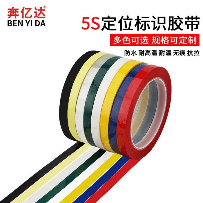 奇奇店-5S桌面定位標識劃線膠帶無痕白板警示線彩色紅黃藍綠黑白標示標記貼條5S定位膠帶不留痕不干膠條6s分割線膠帶